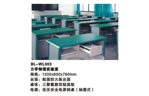 实验室家具3