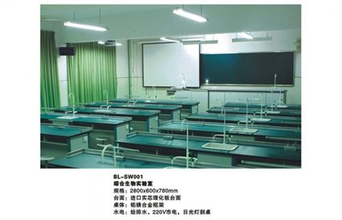 实验室家具4