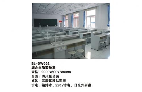 实验室家具5